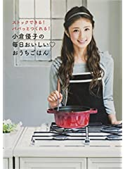 小倉優子の毎日おいしいおうちごはん