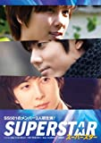 [DVD]スーパースター DVD-BOX