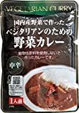 Sakurai food (retort) Vegetable curry 200g ~ 20 bags for vegetarian