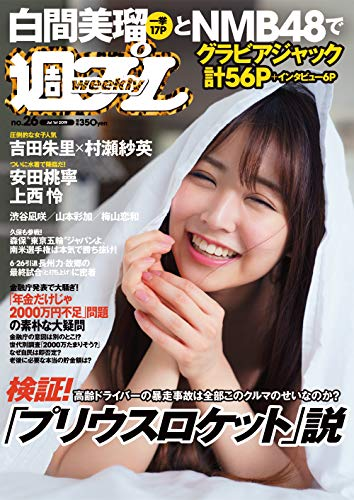 週プレ No.26 7/1号