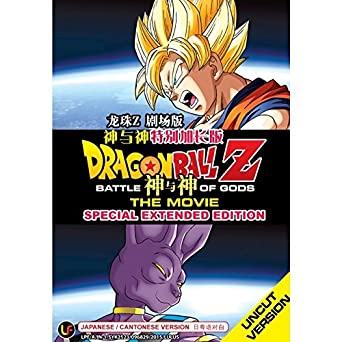 amazon com dragon ball z the movie battle of gods special