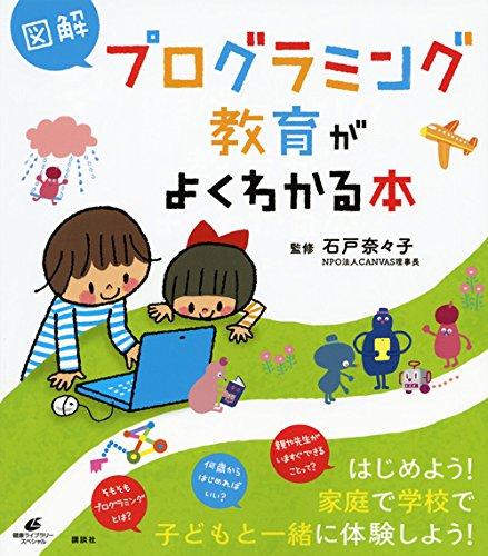図解 プログラミング教育がよくわかる本 (健康ライブラリー)