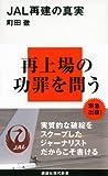 JAL再建の真実 (講談社現代新書)