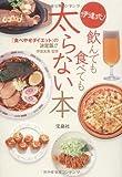 伊達式! 飲んでも食べても太らない本 (宝島SUGOI文庫)