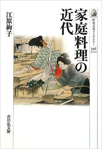 家庭料理の近代 (歴史文化ライブ...