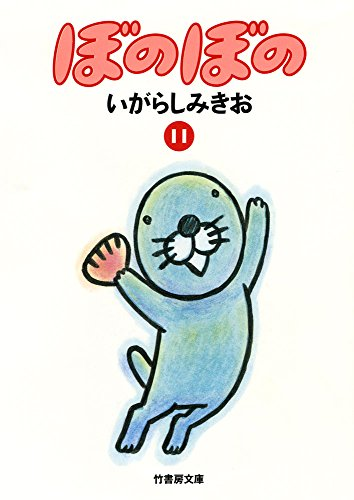 文庫 ぼのぼの 11 (竹書房文庫)