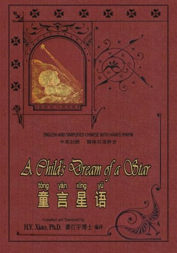 A Child's Dream of a Star (Simplified Chinese): 05 Hanyu Pinyin Paperback B&W (Dickens Picture Books) (Volume 1) (Chinese Edition)