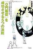 「「0円販促」を成功させる5つの法則」米満 和彦
