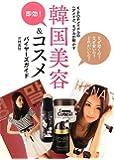 即効!韓国美容&コスメ バイヤーズガイド―K‐POPアイドルのヘアメイク、モデルが明かす