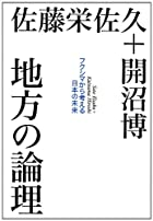 地方の論理 フクシマから考える日本の未来