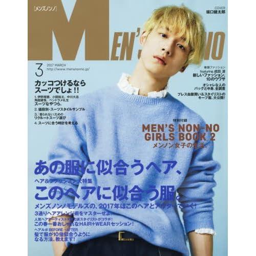 MEN'S NON-NO 2017年3月号 表紙画像
