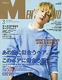 Men's NONNO(メンズノンノ) 2017年 03 月号 [雑誌]