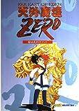 天外魔境ZERO マル秘公式ガイドブック
