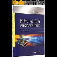 图解开关电源测试及应用技能 (电子工程技术丛书)
