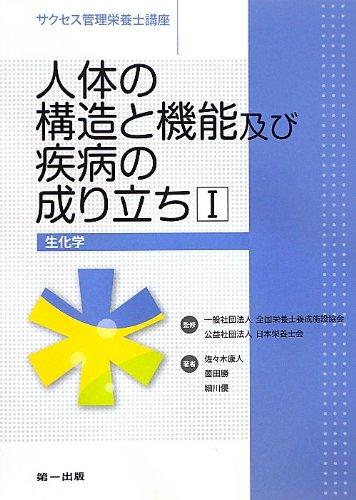 Download Jintai no kōzō to kinō oyobi shippei no naritachi : 1 PDF