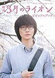 映画 3月のライオン ビジュアルブック (白泉社ムック)