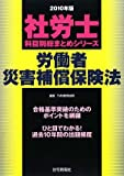 社労士科目別総まとめ労働者災害補償保険法〈2010年版〉 (社労士科目別総まとめシリーズ)