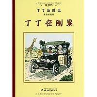 丁丁历险记(黑白珍藏版)(套装共8册)