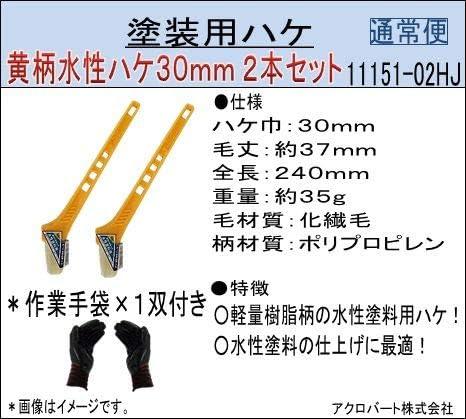 黄柄ニス用ハケ30mm巾 2本セット(作業手袋付き)通常便
