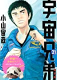 Space Brothers (21) Limited Edition (Premium KC) (2013) ISBN: 4063584569 [Japanese Import]