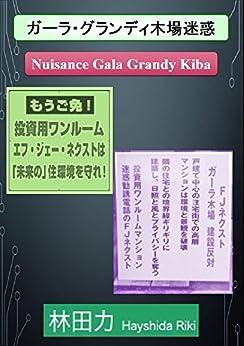 Nuisance Gala Grandy Kiba (Japanese Edition) de [Hayashida Riki]
