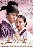 [DVD]王の女 DVD-BOX1