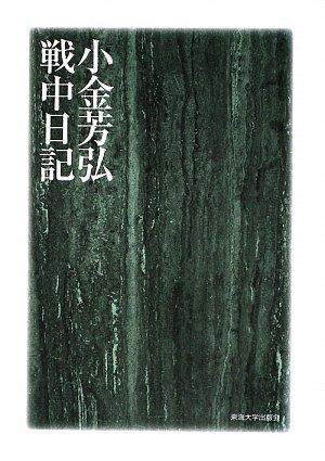 Download Kogane Yoshihiro senchū nikki ebook