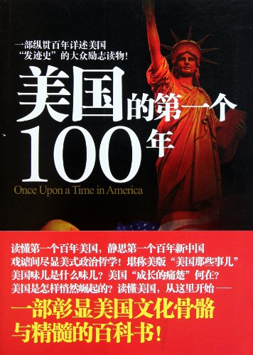 Once upon a Time in America (Chinese Edition) (Once Upon A Time In America And China)