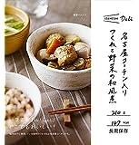 備蓄食 イザメシデリ おかず 和風 名古屋コーチン入 つくねと野菜和風煮