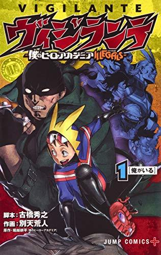 ヴィジランテ 1 ―僕のヒーローアカデミアILLEGALS― (ジャンプコミックス)