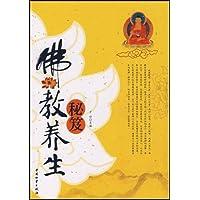 佛教養生秘笈