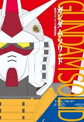 Gundam Solid