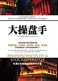 大�盘手 (Chinese Edition)