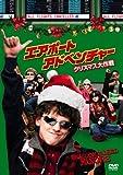 [DVD]エアポート・アドベンチャー クリスマス大作戦 特別版 [DVD]