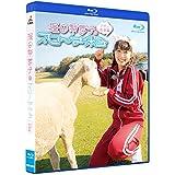 逢田梨香子のスローな休日 マザー牧場編 [Blu-ray]