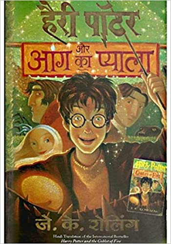 free download harry potter books pdf format in hindi