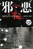 邪悪 (ハヤカワ・ミステリ文庫)