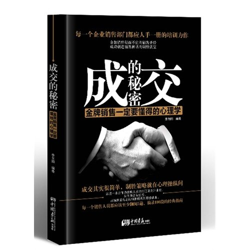 Read Online The transactions secret: gold sales must understand the psychology(Chinese Edition) ebook