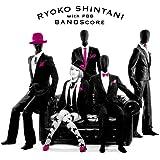 BANDScore【DVD付】
