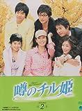 [DVD]噂のチル姫 DVD-BOX 2