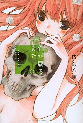 骨が腐るまで(2) (講談社コミックス)