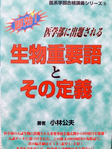 And their definitions organisms important words that are on the final immediate medical school (a system pass undergraduate lecture series 19) (2001) ISBN: 4887711689 [Japanese Import]