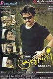 Kuselan (Tamil) DVD