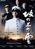 2009 Japanese Drama : Saka No Ue No Kumo w/ Eng Sub