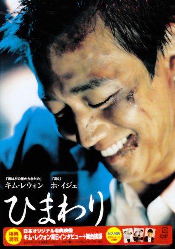 ひまわり [DVD] B001B4V9GI