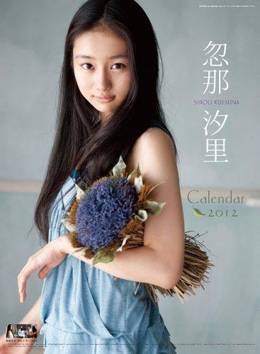 Amazon.co.jp: 忽那汐里 [2012...