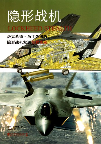 stealth-fighterthe-whole-development-memoir-of-lockheedmartin-corporations-stealth-fighters-chinese-