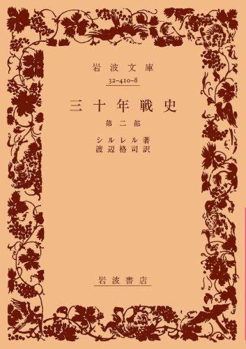 三十年戦史 (第2部) (岩波文庫)