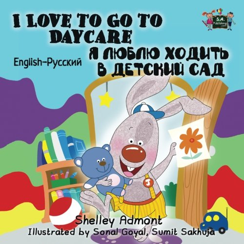 I Love to Go to Daycare (bilingual russian books, russian kids books): russian childrens books, russian for kids, russian children (English Russian Bilingual Collection) pdf