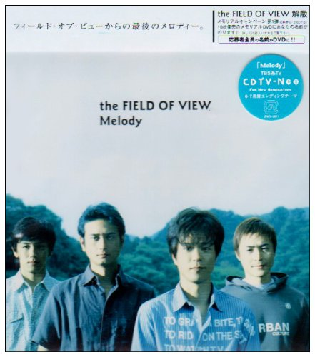 FIELD OF VIEWの買取比較一覧(人...